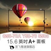 筆電 液晶面板 Lenovo 聯想 G50-70A G50-45 G50-70 G50-75 Y50-70 S5-S531 S500 15.6吋 螢幕 更換 維修
