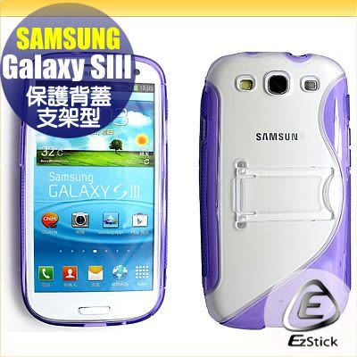 【EZstick】三星 SAMSUNG 支架型清水套(紫色) Galaxy S3 I9300 立架 支架 保護套 保護背殼