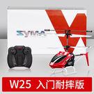 遙控飛機直升機充電耐摔直升飛機兒童玩具飛...