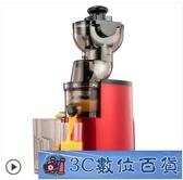 特大口徑榨汁機家用全自動渣汁分離果汁機多功能低速原汁機 WJ3C數位百貨