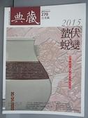 【書寶二手書T3/雜誌期刊_EZT】典藏古美術_270期_2015蟄伏蛻變
