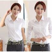 韓版襯衫女長袖棉白襯衫學生職業女裝大碼長短袖白襯衫打底女襯衣【米蘭街頭】