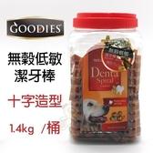 *King Wang*GOODIES《無穀潔牙骨十字造型》1.4kg/桶 狗零食 無穀物含量