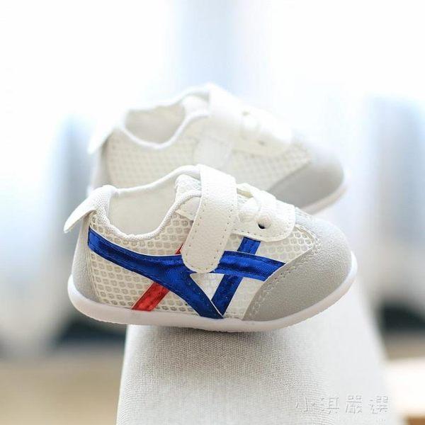 0-1-3歲寶寶學步鞋子防滑軟底透氣男女嬰兒鞋百搭運動休閒小白鞋『小淇嚴選』