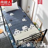 床墊學生床墊0.9m床單人宿舍床褥子1.2米海綿墊被加厚90x190cm igo 伊蒂斯女裝