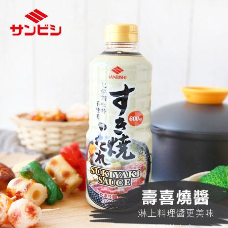 日本 SANBISHI 壽喜燒醬 600ml 壽喜燒醬 醬料 調味料 調味醬 醬油