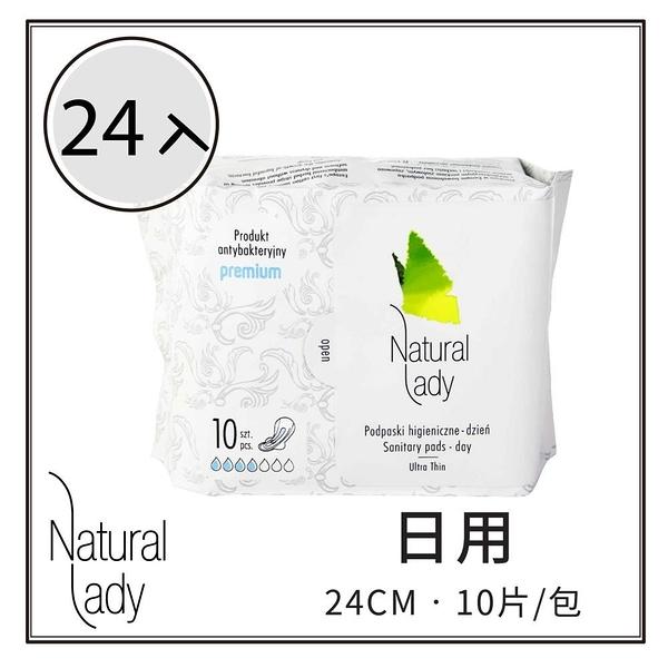 【南紡購物中心】[箱購]Natural Lady 漢方草本衛生棉-日用24CM(10入)*24包組