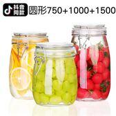 密封罐玻璃食品瓶子蜂蜜泡菜壇子