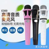 E300電容麥克風話筒主播直播設備手機喊麥錄音  XY5908【男人與流行】TW