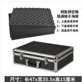 小鄧子大號鋁合金工具箱手提箱證件箱收納箱文件箱【47x35.5x15黑鑽石紋鑰匙箱填滿棉】