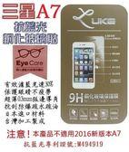 Luke 路加 三星 A7 A700YZ 保護貼 抗藍光 鋼化玻璃保護貼 專利認證 0.3mm 弧邊 9H 公司貨【采昇通訊】