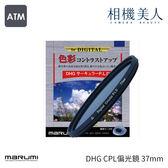 Marumi digital DHG CPL 37mm 薄框 數位環型 偏光鏡 環偏鏡 多層鍍膜 公司貨