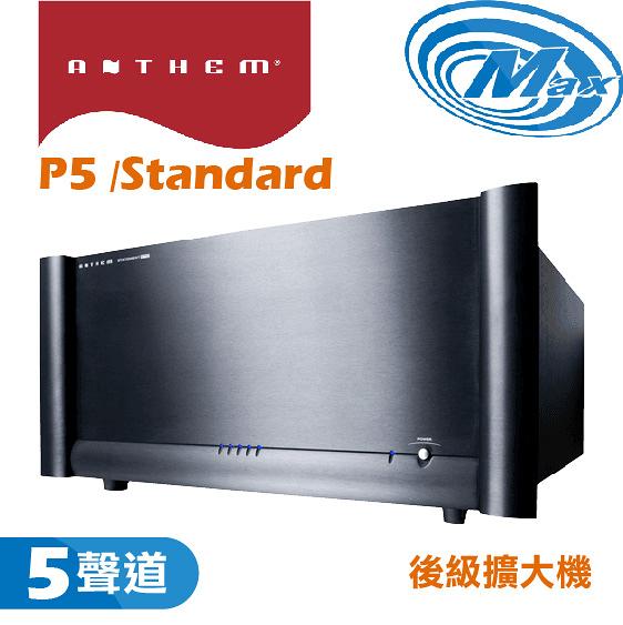 《麥士音響》 ANTHEM 後級擴大機 P5 /Standard