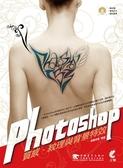 (二手書)Photoshop 質感‧紋理與背景特效