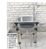 廚房不銹鋼水槽單槽帶支架加厚拉絲洗菜盆洗碗池水池單盆簡易架子 NMS名購居家