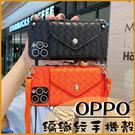 小編愛款|OPPO Reno5 Pro Reno4 5G 4Z Reno2 R17 R15 Reno標準版 編織紋 斜背掛繩 手機殼 保護殼