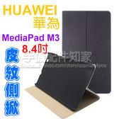 【皮紋側掀】華為 HUAWEI MediaPad M3 BTV-DL09/BTV-W09 8.4吋 皮紋側掀/智慧休眠/保護皮套/支架斜立展示-ZY