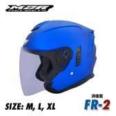 M2R安全帽,FR2,素/消光復古籃