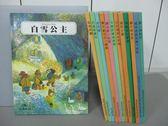 【書寶二手書T2/兒童文學_RBL】白雪公主_巴登和寶兒_老河狸_富人與鞋匠等_共13本合售