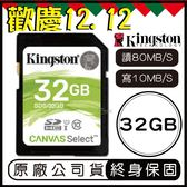 金士頓 KINGSTON Canvas Select 32G SD 記憶卡 讀80MB 寫10MB 32GB SDS