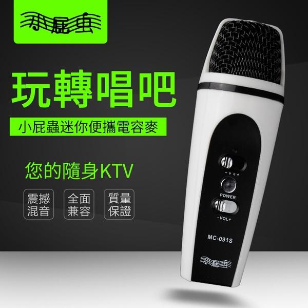 行動麥克風 小屁蟲 091s 迷你混音麥克風 便攜電容麥克風 直播 KTV 錄音麥克風 K歌神器 麥克風