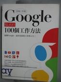 【書寶二手書T5/電腦_ZHC】雲端工作術-Google教我的100個工作方法_部落格站長群