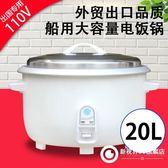 110V電飯鍋大號船用20L升外貿定制圓形特大電飯煲15-30人使用