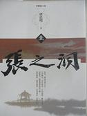 【書寶二手書T7/一般小說_HJD】張之洞(壹)_唐浩明