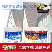 【漆寶】《27坪屋頂防水》立邦隔熱水切強固套裝◆免運│塗料9折優惠並加贈工具組!好划算
