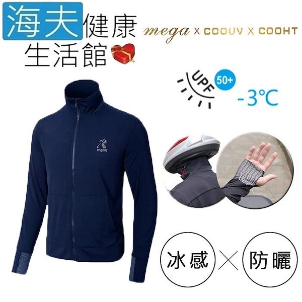 【海夫健康生活館】MEGA COOUV 手部止滑 立領防曬 涼感外套 男款 深藍(UV-M402D)