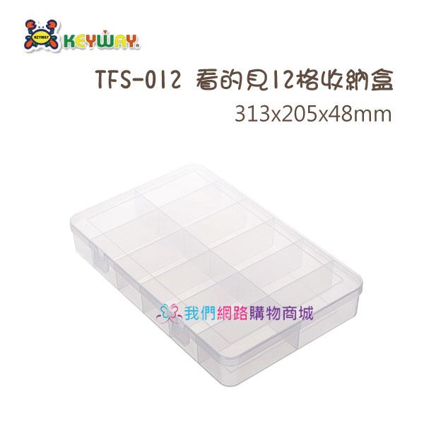 【我們網路購物商城】聯府 TFS-012 看的見12格收納盒 收納盒 置物盒 小物