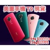 美圖手機Meitu T9 128G 【升級鋼化玻璃保護貼+透明保護套】【全新現貨】  台灣版 三年免費到府收送