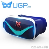 vr一體機虛擬現實3d眼鏡手機專用rv頭戴式蘋果ar華為4d眼睛∨r電腦版立體 生活樂事館