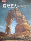 【書寶二手書T4/科學_MFL】曠野旅人 _愛德華.艾比