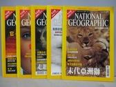 【書寶二手書T3/雜誌期刊_PJS】國家地理雜誌_2001/2~11月間_共5本合售_末代亞洲獅等