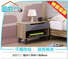 《固的家具GOOD》85-05-ADC 佛羅倫斯床頭櫃