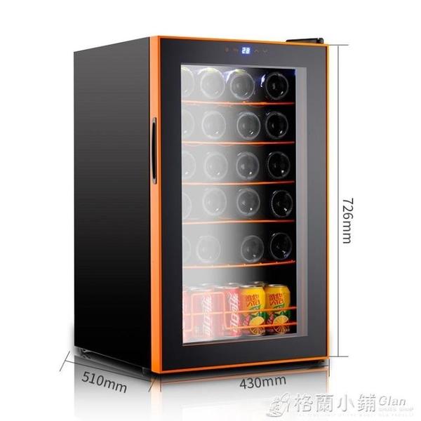 紅酒櫃 賽鑫 SRW-28D紅酒櫃恒溫酒櫃家用冰吧冷藏櫃壓縮機紅酒冰箱茶葉櫃ATF 格蘭小舖220V