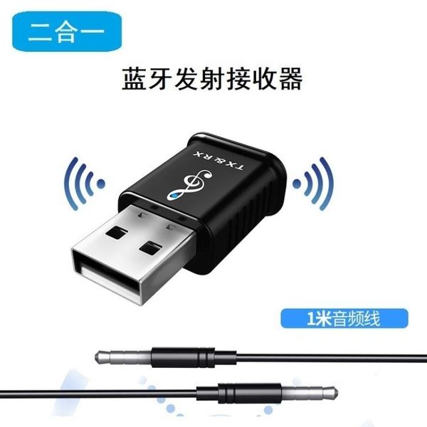 藍芽接收器 藍芽發射器接收器二合一5.0臺式電腦電視音頻3.5mm無線藍芽適配器 【解憂雜貨店】