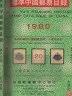 二手書R2YB 69年《標準中國郵票目錄 1980 第十三版》俞映維 俞根乾集郵