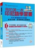 我的第一本印尼語學習書 中文拼音輔助,6天學會說印尼語(附MP3)