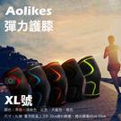 攝彩@Aolikes 彈力護膝XL號 1組2入 奧力克斯 運動護膝防護 膝關節 加壓防震 高彈性護具繃帶