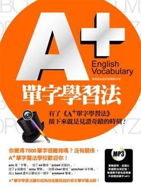 A+單字學習法(附MP3)