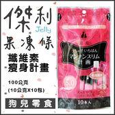 *KING WANG**悠遊國際T.N.A 傑利Jelly果凍條 (10gX10條/包) 纖維素瘦身