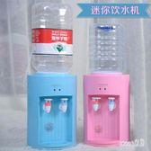 迷你飲水機 臺式冷熱飲水機迷你型小型可加熱飲水機家用礦泉水 LR8156【Sweet家居】