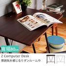 書桌 電腦桌 辦公桌【J0083】Z字型...