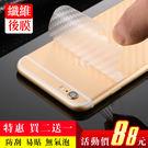 【買二送一】蘋果 iPhone 8 7 ...