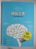【書寶二手書T7/心理_FAC】補腦全書-人人都要懂的腦袋保養術_Daniel G.Amen