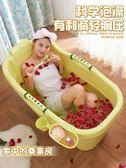 加厚塑料成人浴桶超大號兒童家用洗澡桶大人沐浴缸浴盆泡澡桶折疊 年終尾牙交換禮物