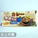 承昌素食咖哩拉麵(全麥細麵/純素)