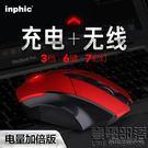 英菲克無線充電滑鼠 電腦筆記本辦公家用省電無限LOL電競游戲滑鼠